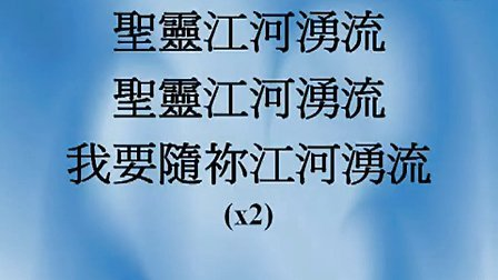 隨祢江河湧流 (生命河靈糧堂)