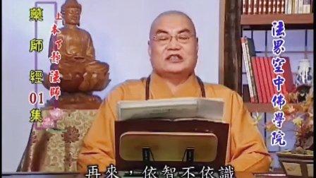 第01集_藥師經