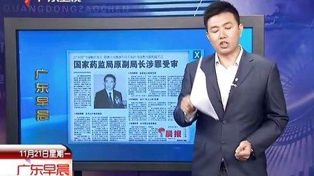 国家药监局原副局长涉罪受审 111121 广东早晨