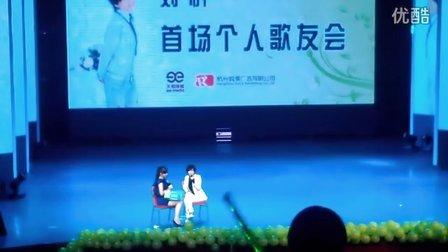 【2011.10.06刘忻杭州歌友会】之访谈部分
