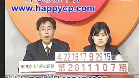 开心彩票平台福彩双色球开奖结果2011107期视频直播