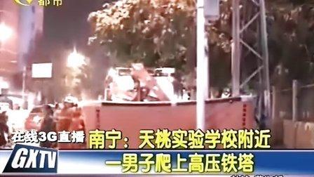 南宁 天桃实验学校附近一男子爬上高压铁塔111125新闻在线