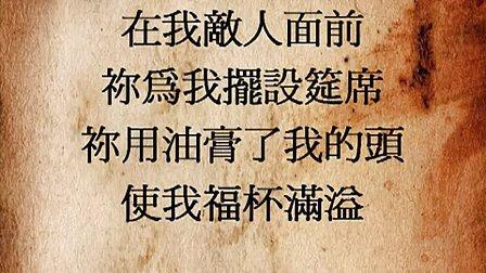 詩篇23篇 (生命河靈糧堂)