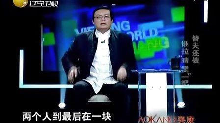 """[小伍影视]【老梁观世界20120105】替夫还债谁拉""""晴雯""""一把"""
