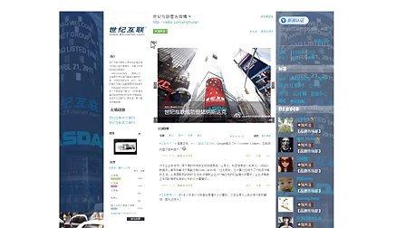 Weibo For B2B Business English Presentation