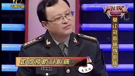 莫让冠心病成心病 李智 李运田 养生汇 20110303