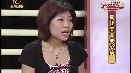 莫让美食成心病 刘东莉 李智 养生汇 20110628