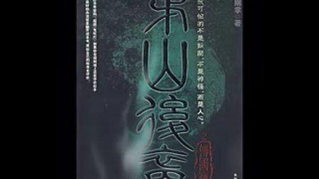 青雪故事 茅山后裔 第一季01