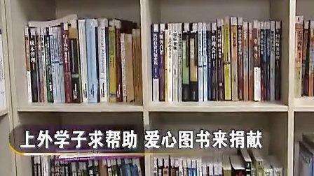 上外MBA爱心图书馆