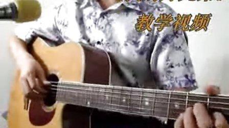 《我的好兄弟》吉他弹唱视频教学..琴人。。。
