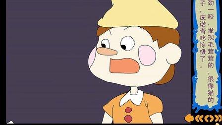 木偶奇遇记10匹诺曹的故事-皮诺曹的故事