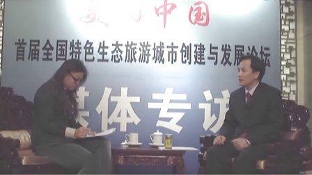 首届全国特色生态旅游城市发展论坛专访----防城区委书记莫小林