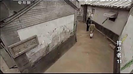 捍衛者第11集-鄭玉霞