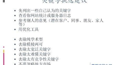 4.3 关键字挑选  - 曹鹏SEO教程