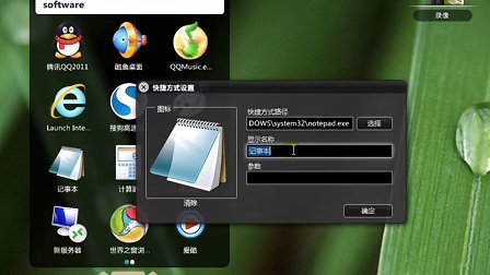 TSF UI 快捷方式盒子 for 酷鱼 -- 酷鱼桌面插件运行视频