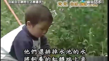 日本综艺 自给自足乡间生活乐趣多 2012-02-26