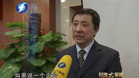 """""""中国青年创业领袖项目""""福州经济台报道"""