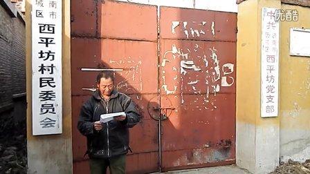 村主任霸占土地 镇党委书记刘兆河充当保护伞02