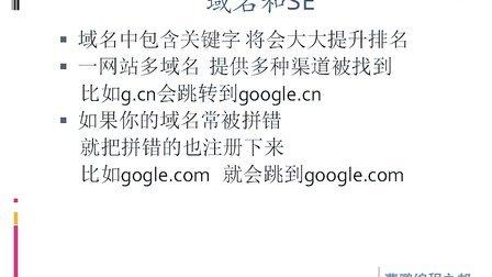 8.3 域名与优化  - 曹鹏SEO教程