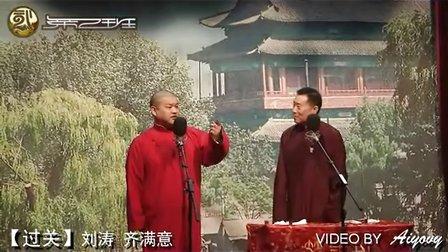 北京相声第二班12.02.25 刘涛 齐满意《过关》