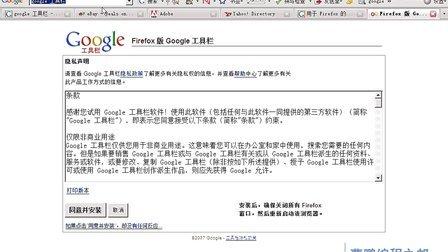 2.4 google 工具栏 - 曹鹏SEO教程