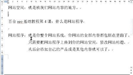 百合seo视频教程第二课