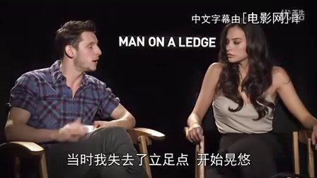 《窗台上的男人》中文访谈 高楼秀拉风堪比阿汤哥