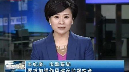 视频: 市纪委市监察局要求加强作风建设监督检查131226重庆新闻联播
