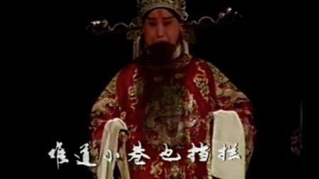 京剧将相和1   方荣翔 殷宝忠