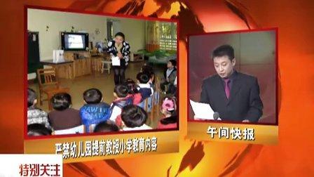 严禁幼儿园提前教授小学教育内容 120308 特别关注