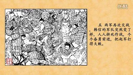 人自为战(连环画-成语故事)
