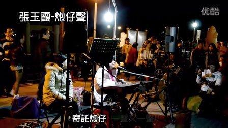 2011年2月26日街頭藝人張玉霞-炮仔聲