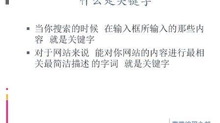 4.1 什么是关键字  - 曹鹏SEO教程