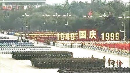 1999国庆大阅兵 高清版