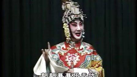 京剧鱼藻宫选段  孙毓敏