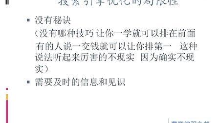 3.7 SEO局限性  - 曹鹏SEO教程