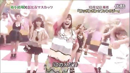 [TL]日本美女苍井空AV女优团惠比寿麝香葡萄《ロ