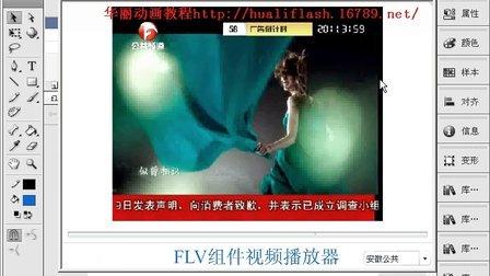 FLASH CS5视频教程801 FLV组件视频播放器