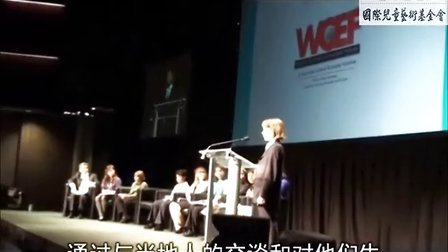 2008世界文化经济论坛5-国际儿童艺术基金会