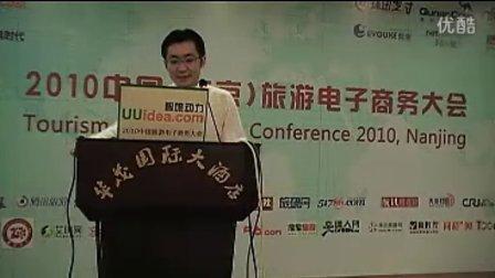 Netconcepts CEO渠成:全站优化VS关键词优化--2010中国(南京)旅游电子商务大会