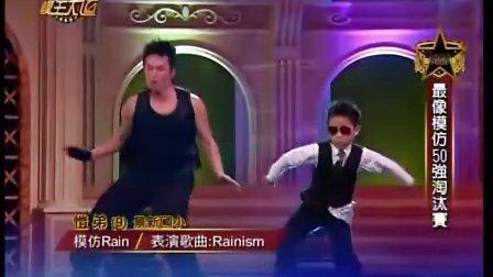 超级模王大道20120304-恺弟模仿Rain《rainism》