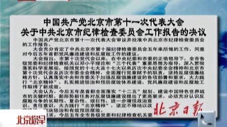 视频: 北京日报 北京党代会关于中共北京市纪律检查委员会工作报告决议