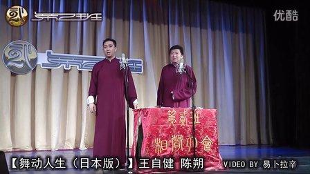 北京相声第二班 2012-5-19【舞动人生(日本版)】王自健 陈朔
