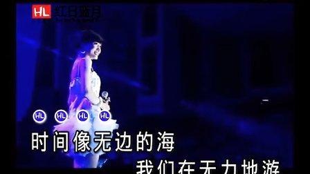 陶钰玉-你会爱我到什么时候(现场版) 红日蓝月KTV推介
