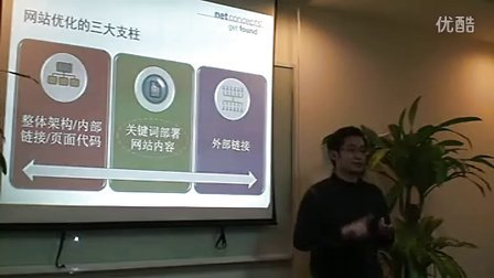 Netconcepts CEO渠成:搜索引擎优化经验分享