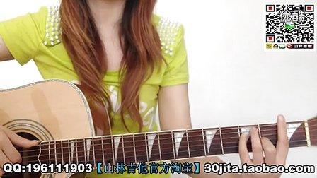 26.突破大横按 山林吉他弹唱初级