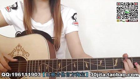 20.我的歌声里 山林吉他弹唱初级