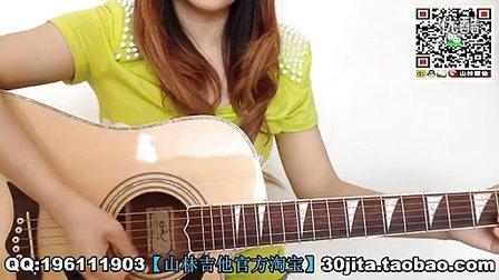 15.切音 山林吉他弹唱初级