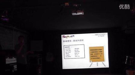 "Netconcepts首席咨询师郭庄:SEO优化蓝海—搜狗SEO技巧(""搜狗营销分享日""活动视频)1"