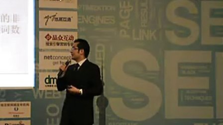 Netconcepts CEO渠成:搜索引擎优化最新案例探讨